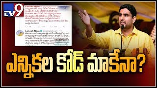 Nara Lokesh tweets on EC over election code..