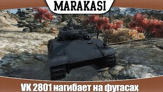 World of Tanks VK 2801 нагибает на фугасах