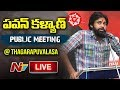 LIVE: Pawan Kalyan public meeting at Thagarapuvalasa