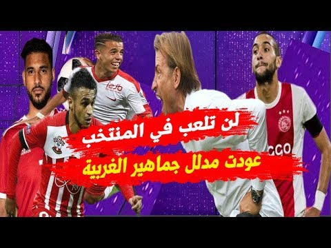 رونار يعيد نجم المنتخب المغربي ويصدم هذا اللاعب