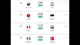 مباريات اليوم بالمواعيد 11-6-2018 مباريات ودية - منتخبات السنغال مع ...