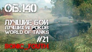 Лучшие игроки World of Tanks #21 - Об. 140 (sonic_youth)