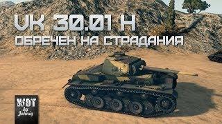 VK 30.01 (H) - Обречен на Страдания