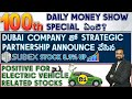 Big Positive Update For Electric Vehicle Stocks | 100th Daily Money Show Special ఏంటి? Future Retail