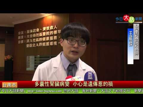 多囊性腎臟病變 小心是遺傳惹的禍  今日大話新聞