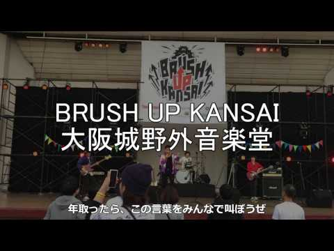 【LIVE】 河内REDS - 「シルバーハート」 大阪城野外音楽堂