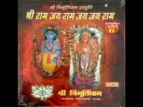 Shri Ram Dhun - Shri Ram Dhun