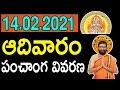 14th February 2021 Sunday Astro Syndicate Daily Panchangam|Panchangam Telugu Panchangam For Free|