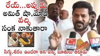 Revanth Reddy Sensational Comments On Amit Shah & PM M..