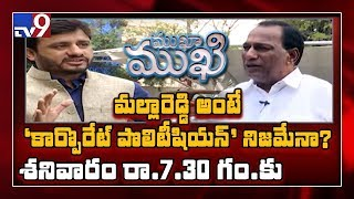 Minister Malla Reddy loses his cool: Mukha Mukhi interview..