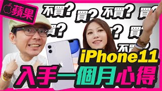 iPhone11一個月心得,四個缺點公開講 feat.Tim嫂