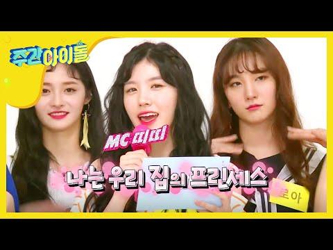 (Weekly Idol EP.318) NU'EST, PRISTIN play Choreography [뉴이스즈W, 프리스틴 안무 맛보기]