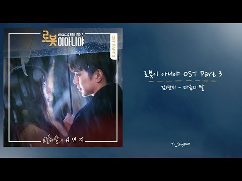 [韓繁中字] 金延智(김연지) - 心裡的話(마음의 말) - 不是機器人啊 로봇이 아니야 OST Part 3