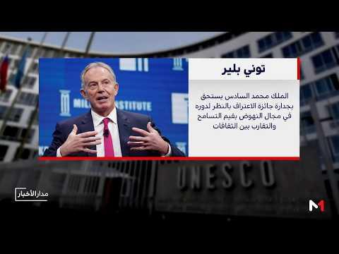 اعتراف دولي بريادة الملك محمد السادس في هذا المجال