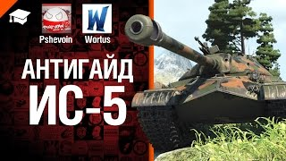 ИС-5 - Антигайд от Pshevoin и Wortus