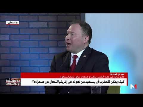 متحدث سابق بحملة ترامب يعلنها صراحة حول المغرب