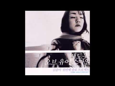 K-Pop Old&New #20 : 봄날은 간다 by 김윤아