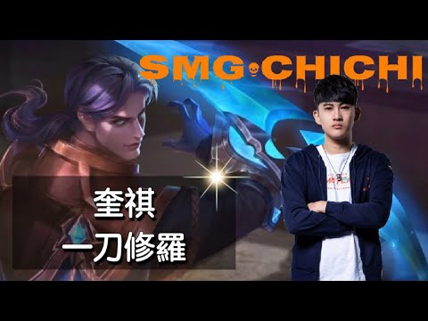 傳說對決 x SMG Chichi | 最新英雄 奎倫 金門來的菜刀 !! 出裝大公開 ft. Hanzo