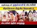 Tamil Nadu CM MK Stalin graces wedding ceremony of director Shankar's daughter