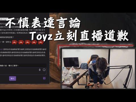 2019/06/14 不慎表達言論 Toyz立刻直播道歉[繁中字幕]