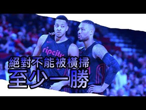 [NBA]拓荒者現在該想的不是逆轉,而是如何從勇士手中拿下一勝!(阿拓辛苦了QQ)