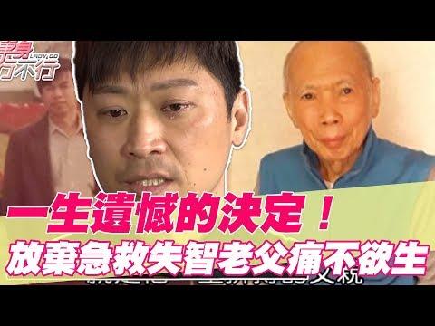 【精華版】放棄急救失智父  侯昌明遺憾淚崩痛不欲生!