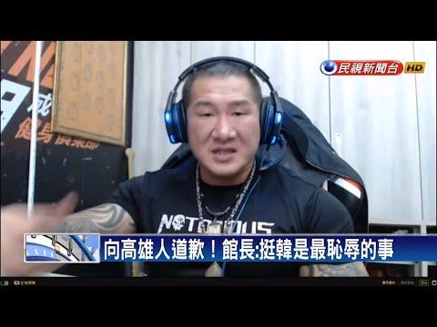 向高雄人道歉! 館長:挺韓是最屈辱的事-民視新聞