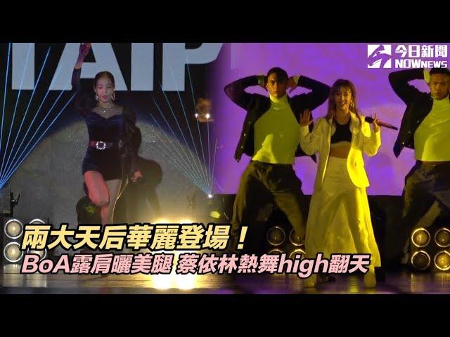 影/BoA露肩曬超白美腿 蔡依林熱舞4曲High翻天
