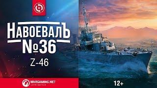 Z-46. «НавоевалЪ» № 36