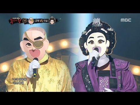 [1round] 'Gung Ye' VS 'Mi-shil' - Farewell story,'궁예' VS '미실' - 이별이야기 복면가왕 20181014