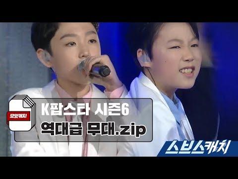 K팝스타 시즌6 레전드 무대.zip 《모았캐치 / 스브스캐치》