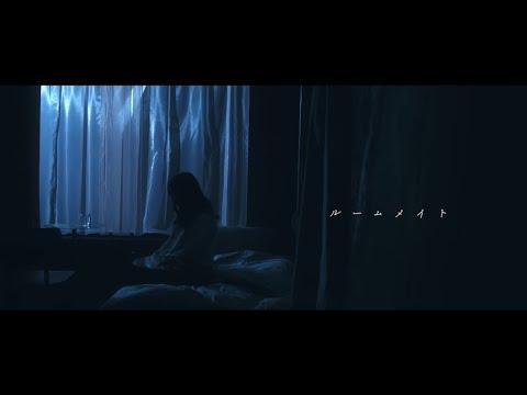 nolala 『ルームメイト』Music Video