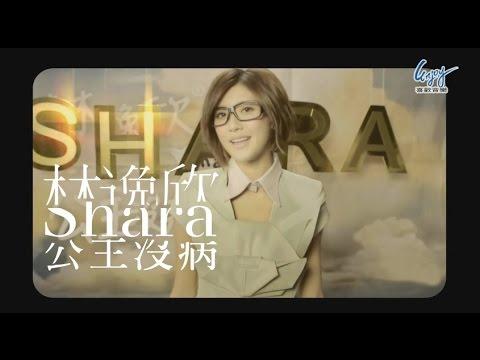 Shara林逸欣《公主沒病》一鏡到底官方完整版MV大首播