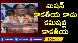 BJP Working President JP Nadda Slams TRS Govt In Hyderabad..