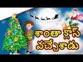 శాంతా క్లాస్ వచ్చేశాడు | Chiku Tv Telugu | Stories | Moral Telugu Stories | Telugu Kathalu