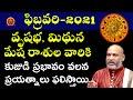 Mesha   Mithuna   Vrushabha   February 2021 Rasi Phalalu   Astrologer Nanaji Patnaik