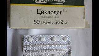аптечные наркотики:  Циклодол