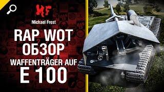 Waffenträger auf E 100 - рэп-обзор от Michael Frost
