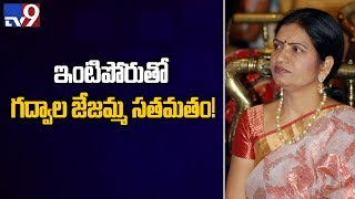 D.K Aruna daughter makes political entry..