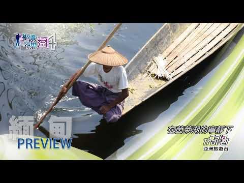 廖科溢 【秘境不思溢4】萬佛國度緬甸,科溢體驗世外桃源生活