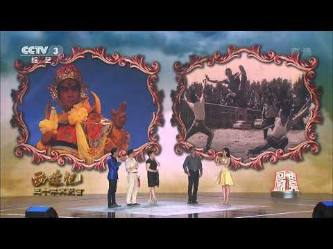 82版电视剧《西游记》三十年再聚首(上) | 《回声嘹亮》 2013.11.02 | CCTV-3