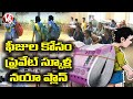 Private School Managements New Plans For Fee Danda | Hyderabad | V6 News