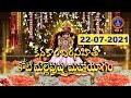 Kanakambara Sahita Koti Mallepushpa Mahayagam   Tiruchanoor    22-07-2021   SVBCTTD