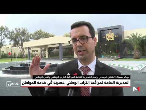 فيديو..المركب الجديد للمخابرات المغربية وتجهيزات متطورة