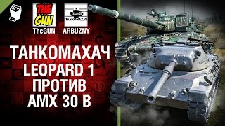 Leopard 1 против AMX30 B - Танкомахач №62 - от ARBUZNY и TheGUN [World ofTanks]