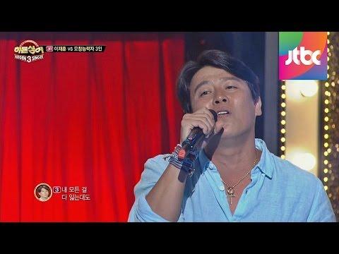 제 3라운드 쿨(Cool) 이재훈의 '아로하 Aloha' ♩ -히든싱어3 3회