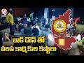 Karnataka Govt Impose Lockdown, Migrant Workers Rush  To Their Hometowns   V6 News
