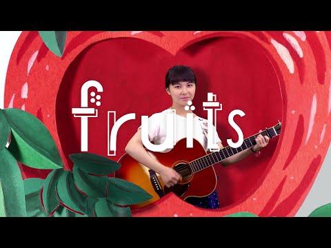 坂口有望 『fruits』Music Video