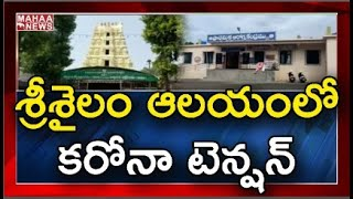 13 Corona positive cases reported in Srisailam Temple..