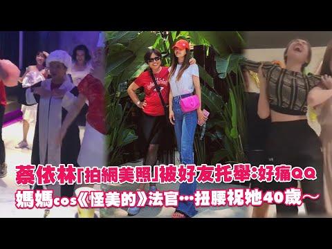 蔡依林「拍網美照」被好友托舉:好痛QQ 媽媽cos《怪美的》法官…扭腰祝她40歲~